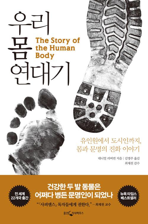 우리 몸 연대기 : 유인원에서 도시인까지, 몸과 문명의 진화 이야기