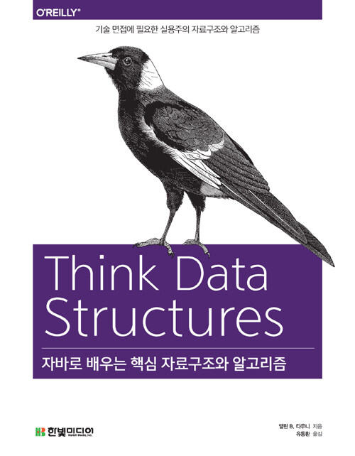 자바로 배우는 핵심 자료구조와 알고리즘 : 기술 면접에 필요한 실용주의 자료구조와 알고리즘