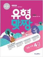 유형맞짱 초등 수학 4-2 (2019년용)