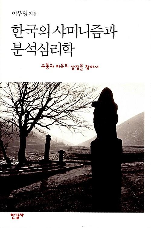 [중고] 한국의 샤머니즘과 분석심리학