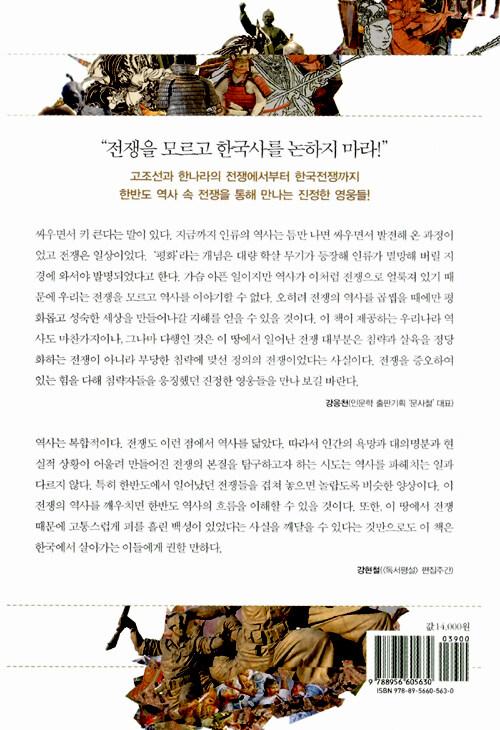 전쟁으로 읽는 한국사 : 한반도의 역사를 뒤바꿔놓은 결정적 전쟁 이야기