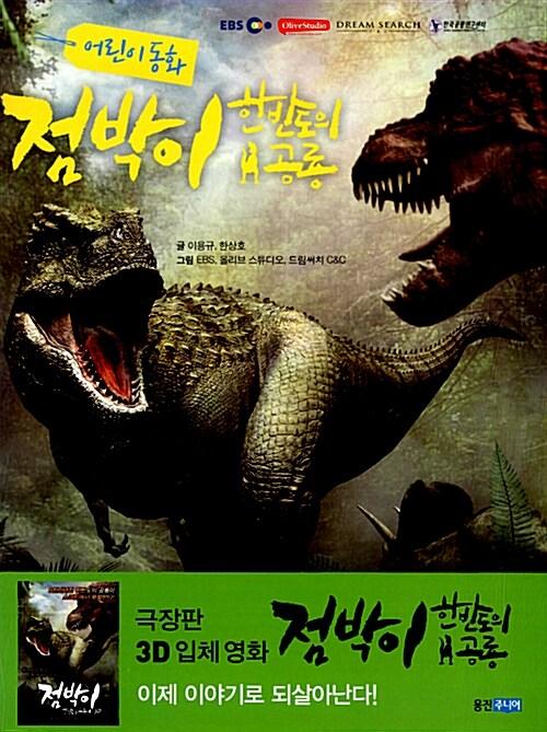 점박이 : 한반도의 공룡 어린이 동화