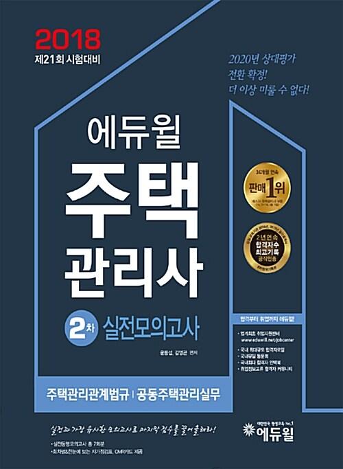 2018 에듀윌 주택관리사 2차 실전모의고사