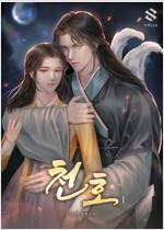 [세트] 천호(天狐) (총2권/완결)