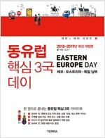 동유럽 핵심 3국 데이 (체코.오스트리아.독일 남부 + 대형지도 증정)