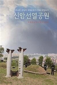 신암 선열 공원  : 우리나라 유일의 독립운동가 전용 국립묘지