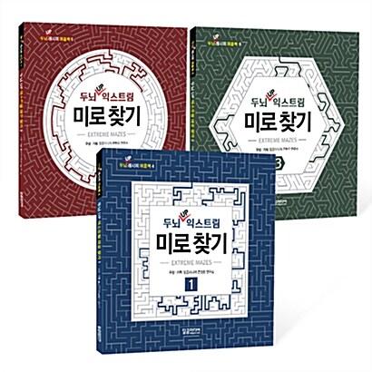 두뇌 UP 익스트림 미로찾기 1~3 세트 - 전3권