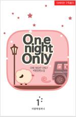 [세트] [BL] 원 나잇 온리(One Night Only) (외전 포함) (총4권/완결)