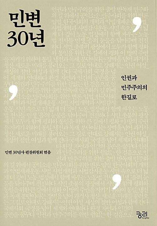 민변 30년