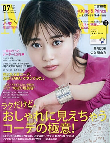 MORE (モア) 2018年 07月號 (雜誌, 月刊) (雜誌)