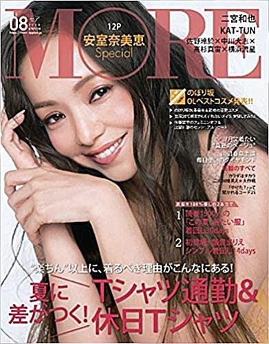 MORE (モア) 2018年 08月號 (雜誌, 月刊)