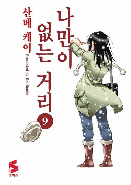 [고화질] 나만이 없는 거리 09권 (완결)