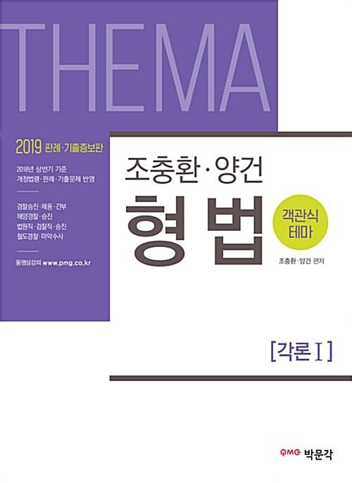[중고] 2019 조충환.양건 객관식 테마 형법 판례.기출증보판 - 전4권