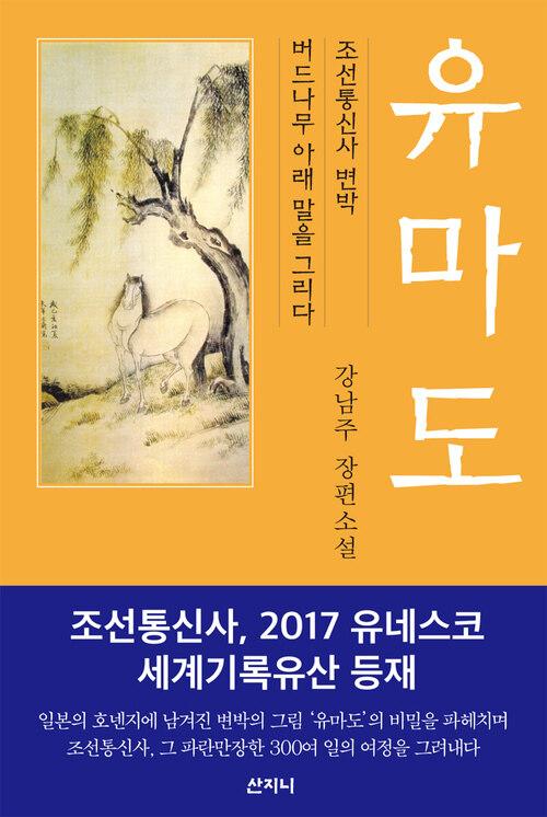 유마도 : 조선통신사 변박, 버드나무 아래 말을 그리다