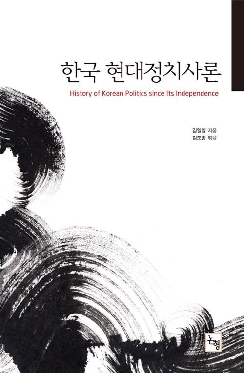 [중고] 한국 현대정치사론