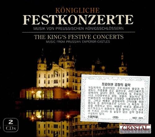[수입] 프로이센 궁정의 음악 [2CD]