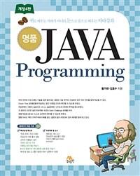 (명품) Java programming : 귀로 배우는 자바가 아니라, 눈으로 몸으로 배우는 자바강좌 / 제4판(개정4판)