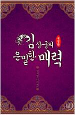 김 상궁의 은밀한 매력 (개정판)