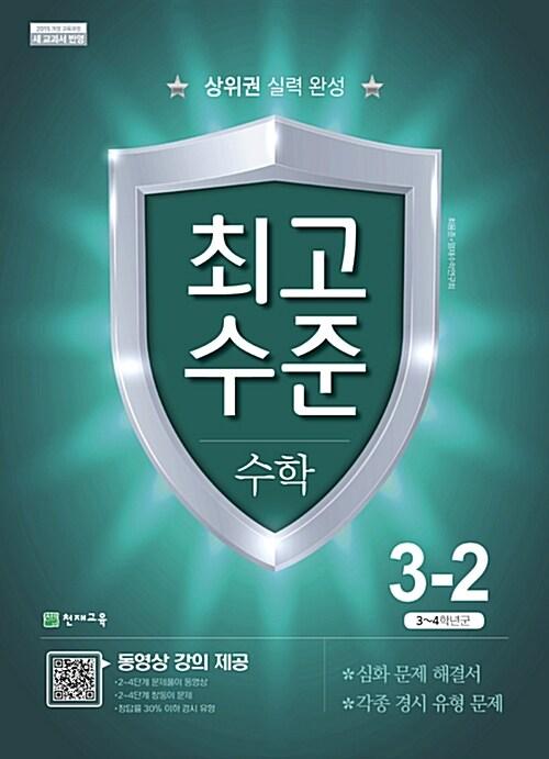 최고수준 수학 3-2 (2020년용)