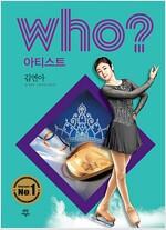 Who? 김연아