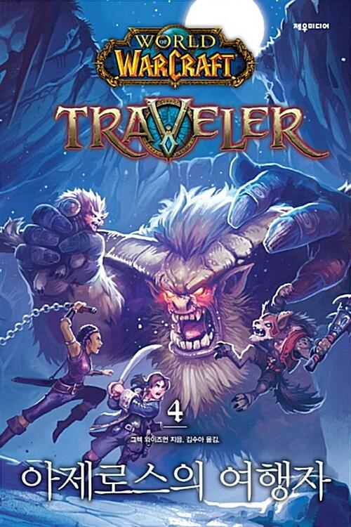 월드 오브 워크래프트 : 아제로스의 여행자 4