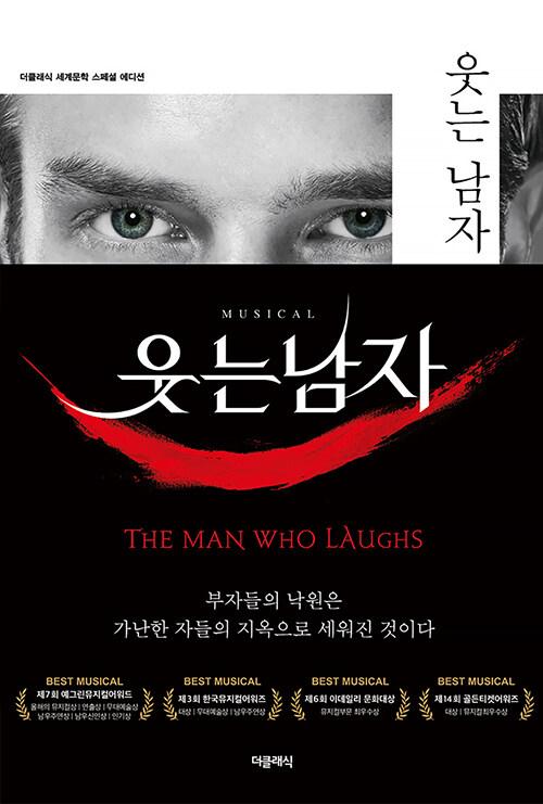 웃는 남자 1~3 합본 (스페셜 에디션)