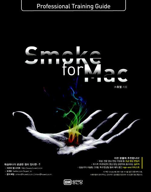 Smoke for Mac : professional training guide