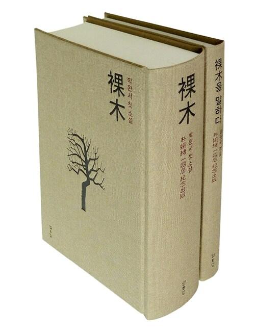 나목 裸木 - 전2권 (케이스 포함)