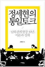 정세현의 통일토크 : 남북관계 현장 30년: 이론과 실제