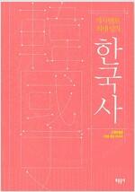 역사 멘토 최태성의 한국사 : 근현대편