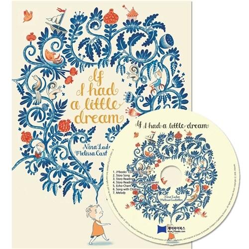 노부영 If I had a Little Dream (원서 & CD) (Hardcover + CD)