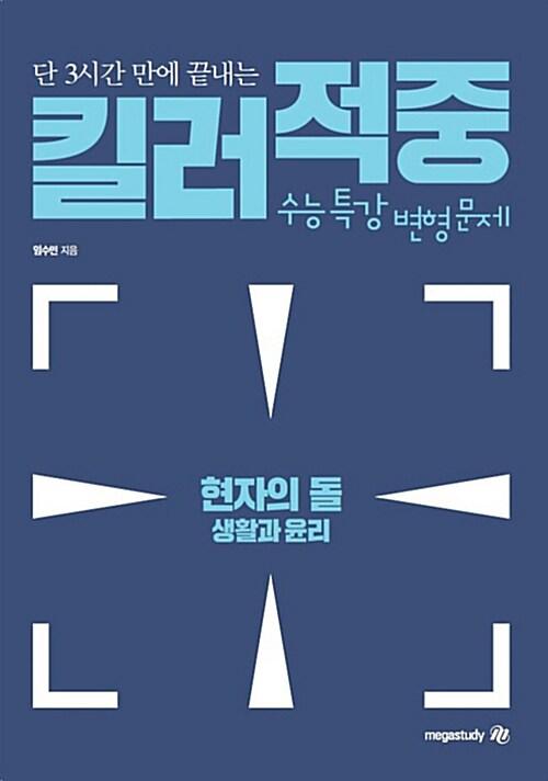 현자의 돌 생활과 윤리 킬러적중 EBS수능특강 변형 문제집 (2018년)