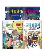 [세트] 꼬마 흡혈귀 1~5 세트 - 전5권