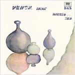로커스트 (사철메뚜기) - 내가 말했잖아 (Ver. 1: Original Track Order Edition) [LP][250매 컬러 한정반]