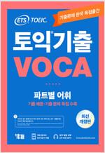 ETS 토익 기출 VOCA 출제기관 공식수험서