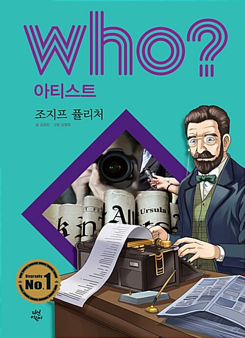 Who? 조지프 퓰리처