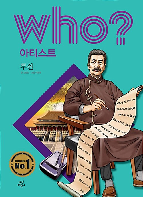 Who? 루쉰