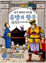 중국 통일의 라이벌 유방과 항우