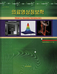 의료영상정보학 개정판(2nd ed.)