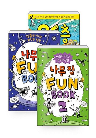 [세트] 91층 나무 집 + 나무 집 Fun Book (펀 북) 1~2 세트 - 전3권