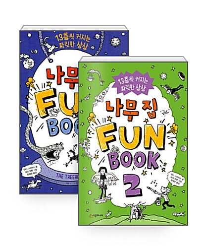 [세트] 나무 집 Fun Book (펀 북) 1~2 세트 - 전2권