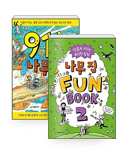 [세트] 91층 나무 집 + 나무 집 Fun Book (펀 북) 2 - 전2권