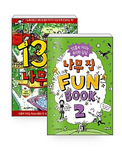 [세트] 13층 나무 집 + 26층 나무 집 + 39층 나무 집 + 52층 나무 집 + 65층 나무 집 + 78층 나무 집 + 91층 나무 집 + 나무 집 Fun Book (펀 북) 1~2 - 전9권