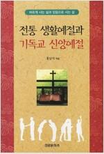 [중고] 전통 생활예절과 기독교 신앙예절