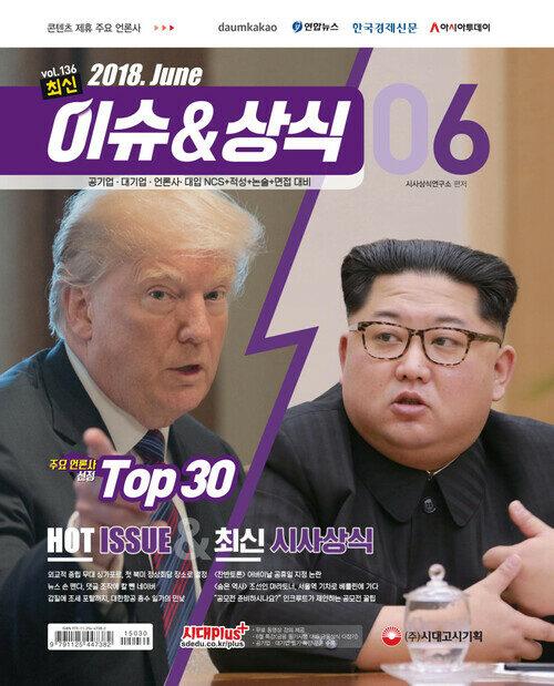 2018 최신 이슈&상식 6월호 : 공기업ㆍ대기업ㆍ언론ㆍ대입 NCS 인적성 논술 면접 대비