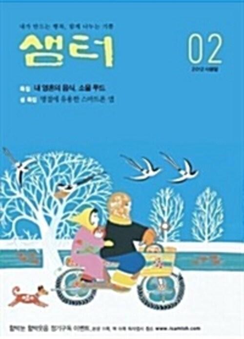 2012년 2월호 월간샘터