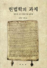 헌법학의 과제 : 김효전교수 정년기념 논문집