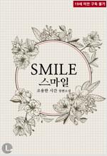 [BL] 스마일(Smile)