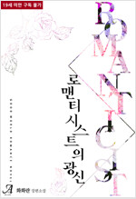 [합본] 로맨티시스트의 광신 (전2권/완결)