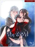 [GL] 달의 공주님